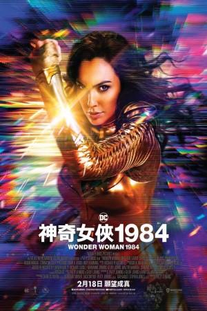 神奇女俠1984電影海報