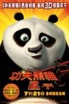 功夫熊貓2電影海報