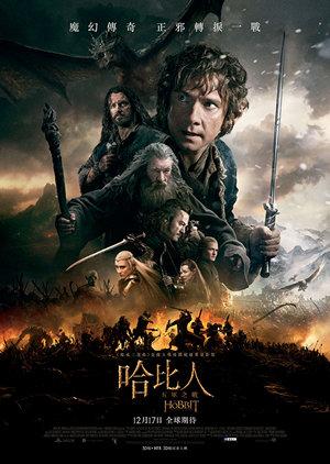 哈比人:五軍之戰電影海報