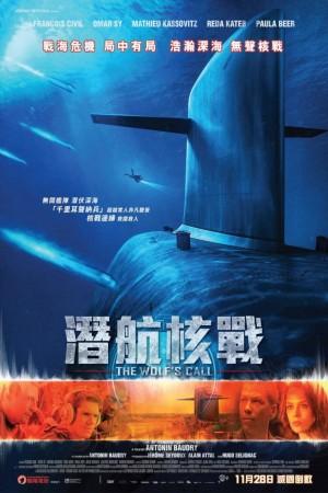潛航核戰電影海報