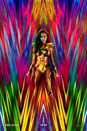 神奇女俠2:1984電影海報