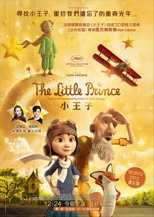 小王子電影海報